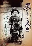 普及版 屁のような人生 水木しげる生誕八十八年記念出版 (角川書店単行本)