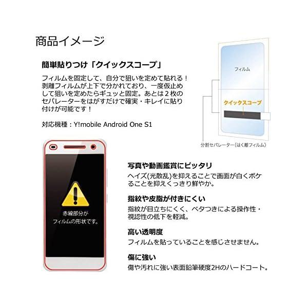 レイ・アウト Y!mobile Android ...の商品画像