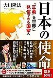 日本の使命 ―「正義」を世界に発信できる国家へ― (OR BOOKS)