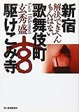 新宿歌舞伎町駆けこみ寺―解決できへんもんはない (ハルキ文庫)
