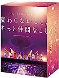 【Amazon.co.jp・公式ショップ限定】SKE48春コン2013「変わらないこと。ずっと仲間なこと」スペシャルDVD-BOX
