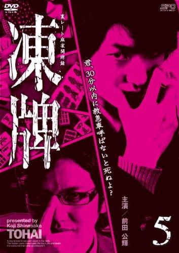 凍牌~裏レート麻雀闘牌録~ Vol.5 [DVD]