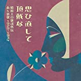 思ひ直して頂戴な 昭和エロ歌謡外伝 あゝ哀歌 1929-1934