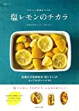 塩レモンのチカラ: きれいと健康をつくる! (生活シリーズ)