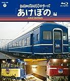 記憶に残る列車シリーズ「あけぼの」編[Blu-ray/ブルーレイ]