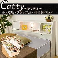 ヒマラヤネット フラップテーブル 照明 コンセント 仕切り付引出し付ベッド Catty~キャティ~ 圧縮ロール ポケット&ボンネルコイルマットレス付 日本製 ホワイト
