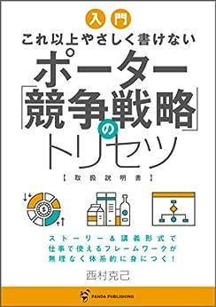 [西村克己]のこれ以上やさしく書けない ポーター競争戦略のトリセツ (Panda Publishing)