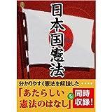 日本国憲法+あたらしい憲法のはなし