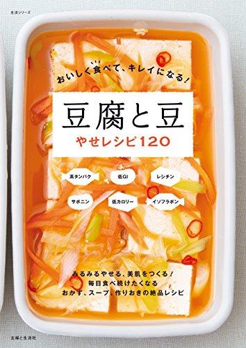 おいしく食べて、キレイになる! 豆腐と豆やせレシピ120 生活シリーズ