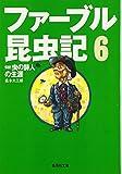 ファーブル昆虫記 <6> 伝記虫の詩人の生涯 (集英社文庫) 画像