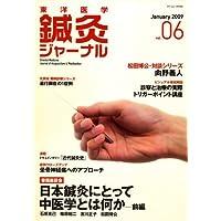 東洋医学鍼灸ジャーナル 2009年 01月号 [雑誌]