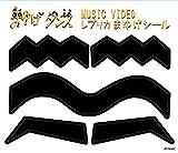 【早期購入特典あり】トリトメナシ(「まゆげダンス」Music Video レプリカまゆげシール付)