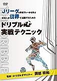 Jリーグの厳選プレーから学ぶ 日本人が世界で活躍するためのドリブル実戦テクニック 監修:ドリブルデザイナー 岡部将和[DSSV-446][DVD]