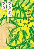 ツタよ、ツタ (小学館文庫 お 27-7)