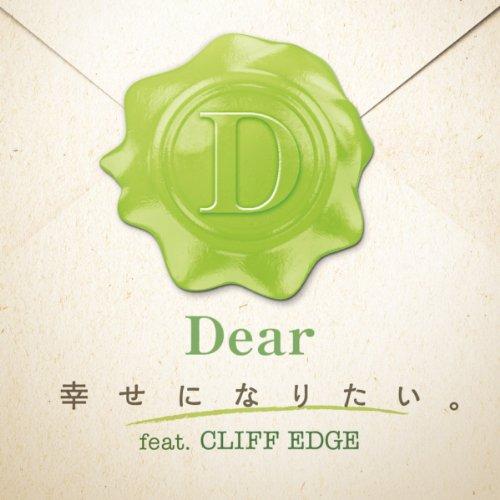 幸せになりたい。feat.CLIFF EDGE