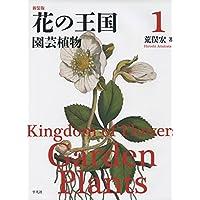 新装版 花の王国1: 園芸植物