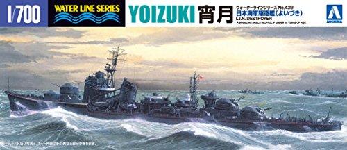 1/700 ウォーターライン No.439 日本海軍駆逐艦 宵月