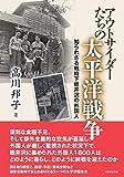 アウトサイダーたちの太平洋戦争 知られざる戦時下軽井沢の外国人