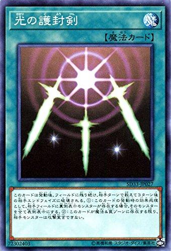 遊戯王/光の護封剣(ノーマル)/STRUCTURE DECK -パワーコード・リンク-