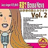 ジャズシンガーのための英語でボサノバVol.2
