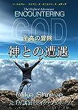 神との遭遇: 至高の冒険 マイク・シュリーブシリーズ