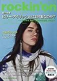 ロッキングオン 2019年 10 月号 [雑誌] 画像