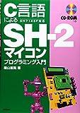 C言語による SH-2マイコンプログラミング入門
