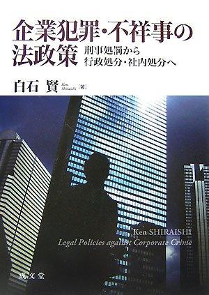 企業犯罪・不祥事の法政策—刑事処罰から行政処分・社内処分へ