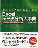データを「見える化」する Excelデータ分析大事典