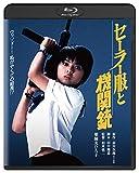 セーラー服と機関銃 角川映画 THE BEST[Blu-ray/ブルーレイ]