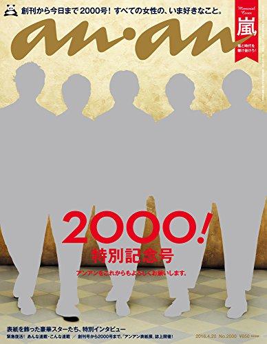 anan (アンアン) 2016/04/20号[雑誌]の詳細を見る