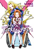コードギアス ナイトメア・オブ・ナナリー(1)<コードギアス ナイトメア・オブ・ナナリー> (角川コミックス・エース)
