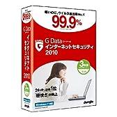 G Data インターネットセキュリティ 2010 3年版/1台用