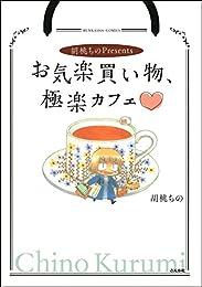 胡桃ちのPresentsお気楽買い物、極楽カフェ (主任がゆく!スペシャル)