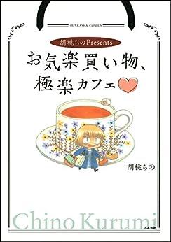 [胡桃 ちの]の胡桃ちのPresentsお気楽買い物、極楽カフェ (主任がゆく!スペシャル)