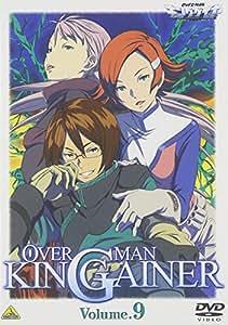 オーバーマン キングゲイナー Vol.9 <最終巻> [DVD]