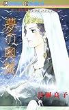夢の奥城 / 長岡 良子 のシリーズ情報を見る