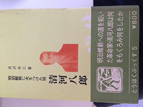 清河八郎―明治維新に火をつけた男 (1976年) (とうほくぶっくす〈5〉)