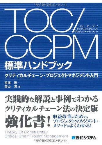 TOC/CCPM標準ハンドブック クリティカルチェーン・プロジェクトマネジメント入門の詳細を見る