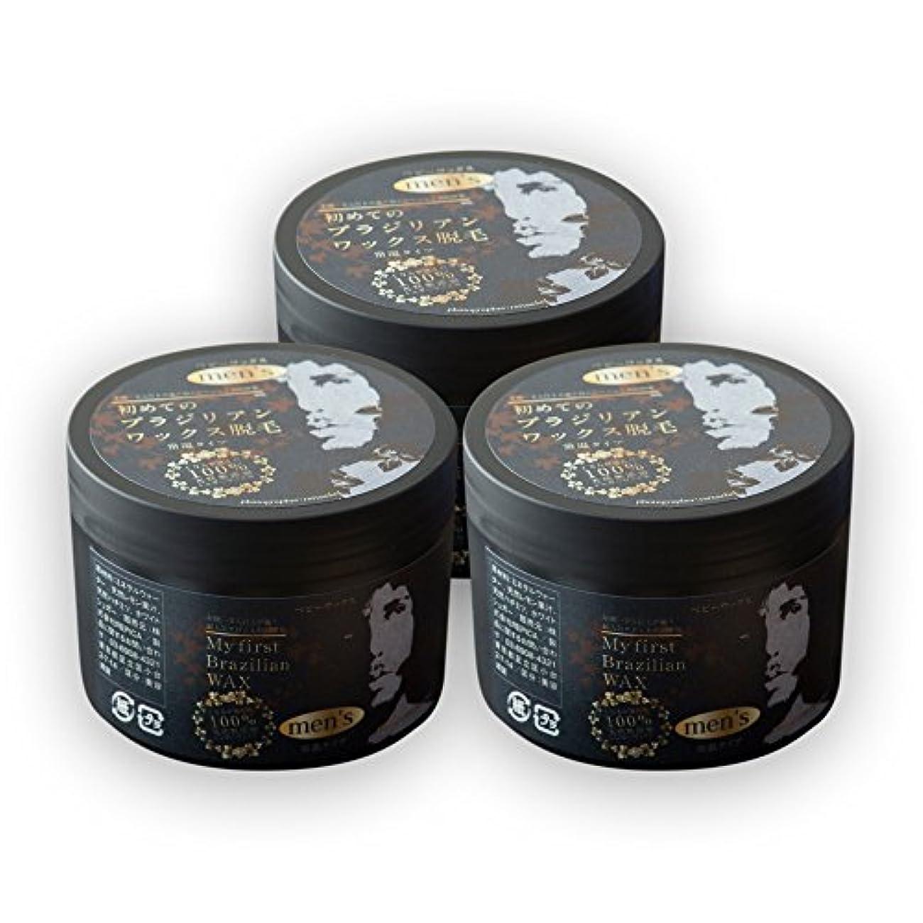 黒くする脱獄折【単品】メンズ専 ブラジリアンワックス BABY WAX 専門サロンの初めてのブラジリアンワックス脱毛【100%国産無添加】 (3個セット)