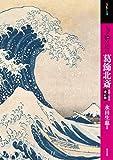 もっと知りたい葛飾北斎 改訂版 (アート・ビギナーズ・コレクション)
