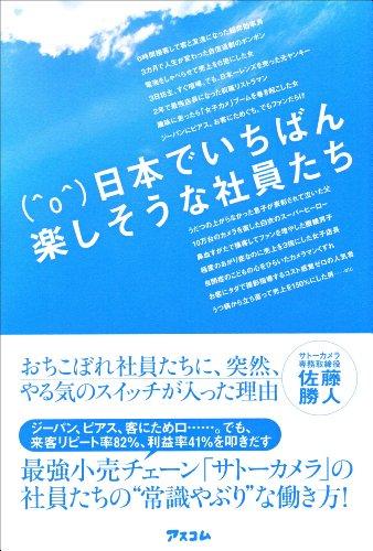 日本でいちばん楽しそうな社員たちの詳細を見る