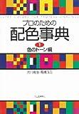 プロのための配色事典〈1〉色のトーン編