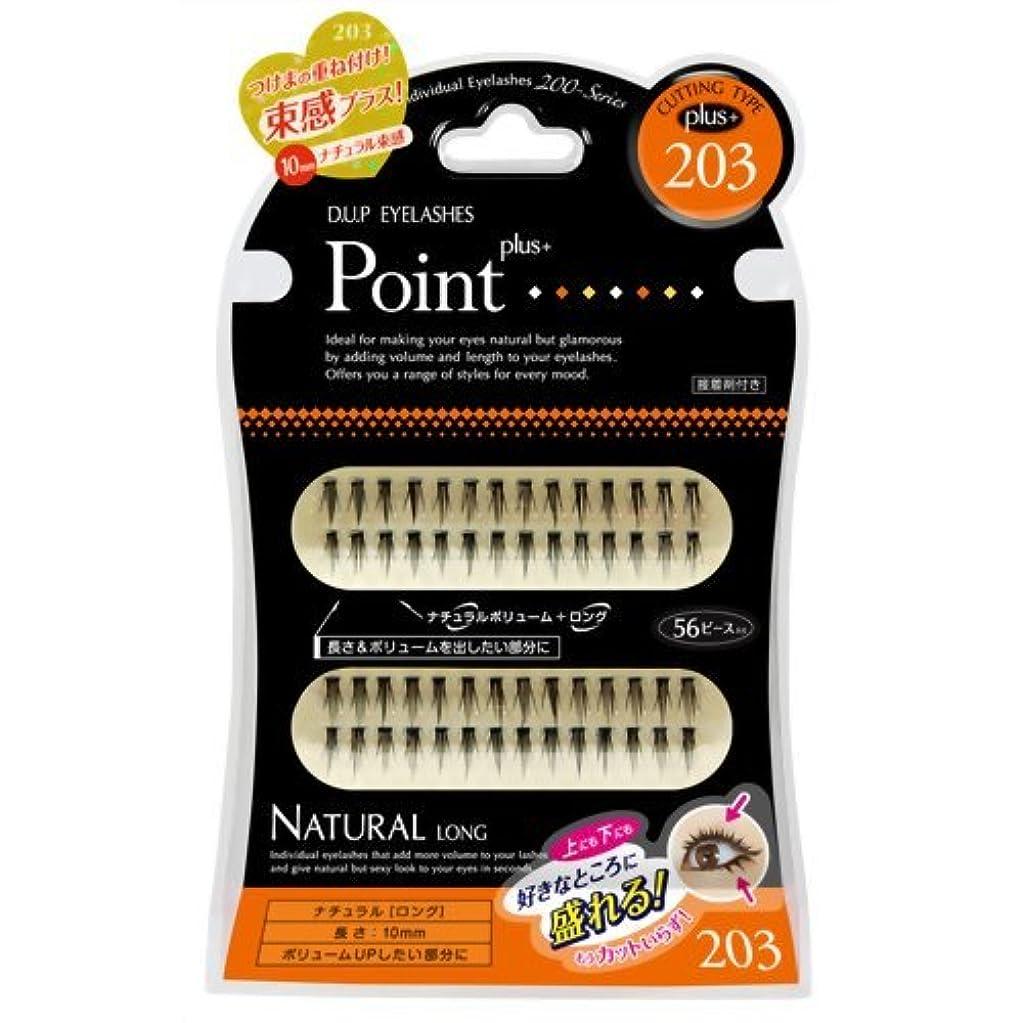 大気土サーカスディーアップアイラッシュ Point plusシリーズ 203 56pcs