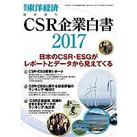 CSR企業白書2017年版 2017年 7/7 号 [雑誌]: 週刊東洋経済 増刊