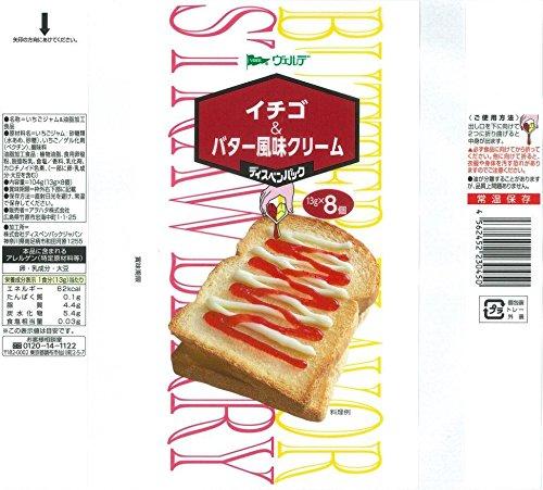 ヴェルデ ディスペンパック イチゴ&バター風味クリーム 13g×8P×2個