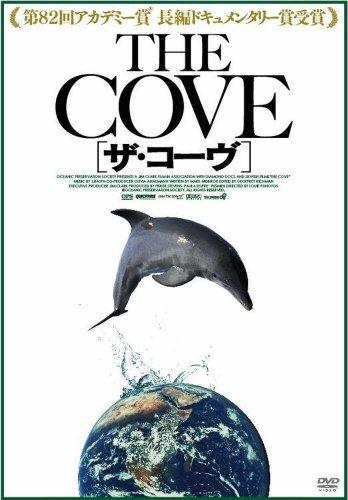 ザ・コーヴ [DVD]