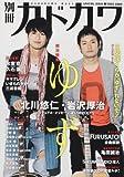 別冊カドカワ 総力特集 ゆず 2009  カドカワムック (カドカワムック 317) 画像