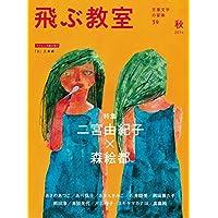 飛ぶ教室第39号(2014年秋)― 特集 二宮由紀子 × 森絵都