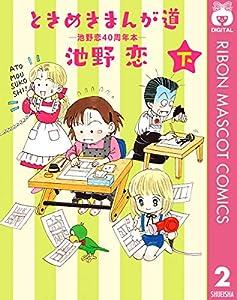 ときめきまんが道 ―池野恋40周年本― 下 (りぼんマスコットコミックスDIGITAL)